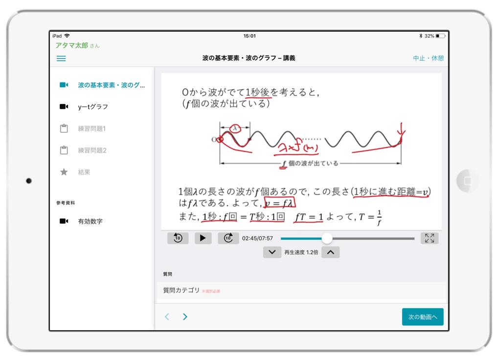 Web アタマ プラス atama+(アタマプラス)