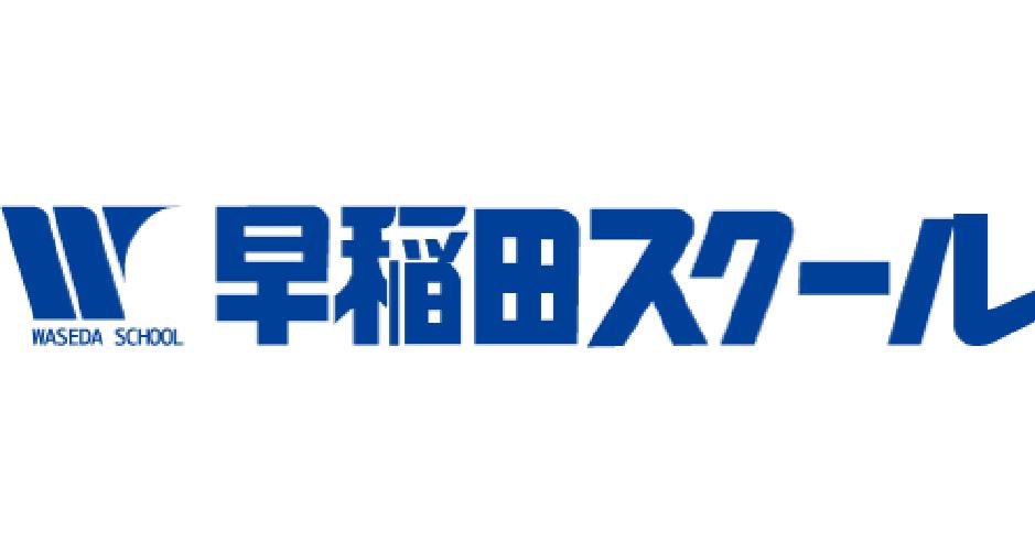 早稲田スクール